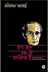 Hum Ek Umra Se Wakif Hain (Hindi Edition) Kindle Edition