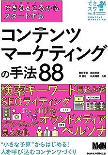 できるところからスタートする コンテンツマーケティングの手法88 (できスタ)