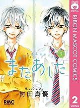 表紙: またあした 2 (りぼんマスコットコミックスDIGITAL) | 村田真優