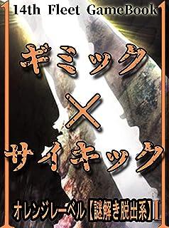 ギミック×サイキック: オレンジレーベル[謎解き脱出系] (第14機動艦隊ゲームブック)