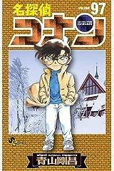 名探偵コナン(97) (少年サンデーコミックス) Kindle版