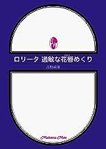 ロリータ 過敏な花唇めくり (マドンナメイト文庫)