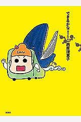 できるかなロワイヤル (SPA!コミックス) Kindle版