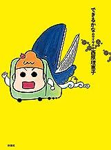 できるかなロワイヤル (SPA!コミックス)