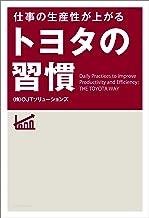 表紙: 仕事の生産性が上がる トヨタの習慣 | (株)OJTソリューションズ