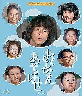 おひかえあそばせ 【昭和の名作ライブラリー 第59集】 [Blu-ray]