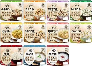 アルファー食品 安心米11種類セット