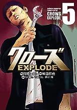 表紙: クローズ EXPLODE 5 (少年チャンピオン・コミックス エクストラ)   神田哲也