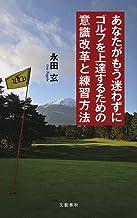 表紙: あなたがもう迷わずにゴルフを上達するための意識改革と練習方法 (文春e-book) | 永田玄