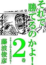 表紙: それで勝てるのかよ!! 2巻 2012年もまた負ける!   藤波俊彦