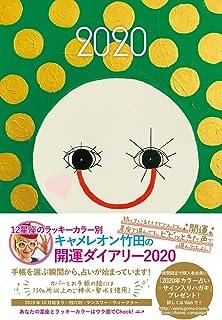 キャメレオン竹田の開運ダイアリー2020<射手座>