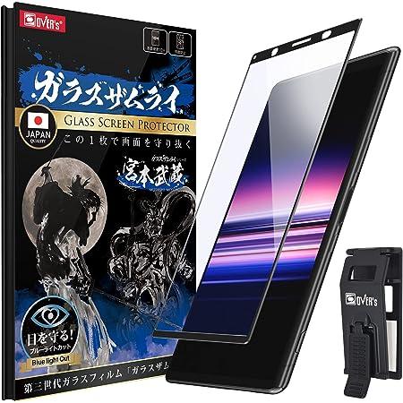 ブルーライトカット 日本品質 Xperia 5 用 ガラスフィルム 3D全面保護 エクスペリア5 用 SO-01M 用 SOV41 用 フィルム ブルーライト カット らくらくクリップ付き ガラスザムライ OVER's 244-blue-3d-bk