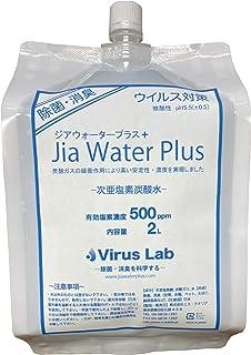 Jia Water Plus 次亜塩素酸水 弱酸性 除菌 花粉 500ppm 2L ジアウォータープラス 日本産 (1個)