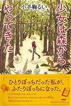少女は森からやってきた (わたしたちの本棚)