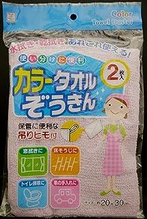 カラータオルぞうきん紐付2枚入 水ぶき・からぶき いろいろ使える (ピンク)