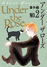 表紙: Under the Rose 番外編 No.2 Under the Rose 《番外編》 (バーズコミックス) | 船戸明里
