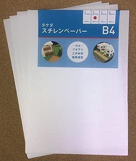 タケダ スチレンペーパー B4 (2mm厚、4枚入) 【39-0262】