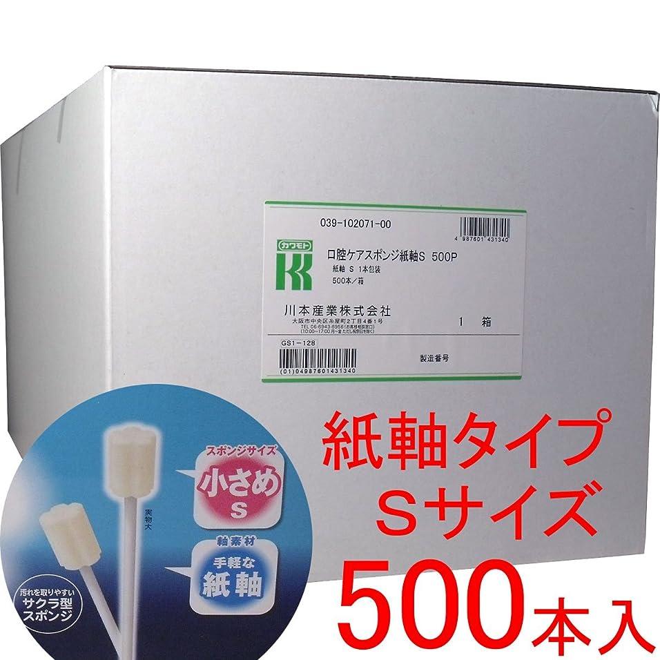 疑い確認してください中級業務用マウスピュア 口腔ケアスポンジ 紙軸 Sサイズ 500本入