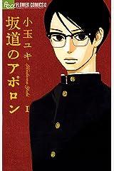 坂道のアポロン(1) (フラワーコミックスα) Kindle版