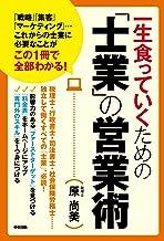 表紙: 一生食っていくための「士業」の営業術 (中経出版) | 原尚美