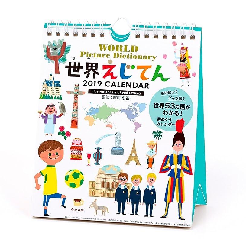 是正プット魔法アートプリントジャパン 2019年 世界えじてん(週めくり) カレンダー vol.107 1000101047