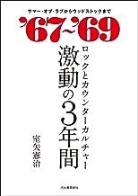 表紙: '67~'69 ロックとカウンターカルチャー 激動の3年間   室矢憲治