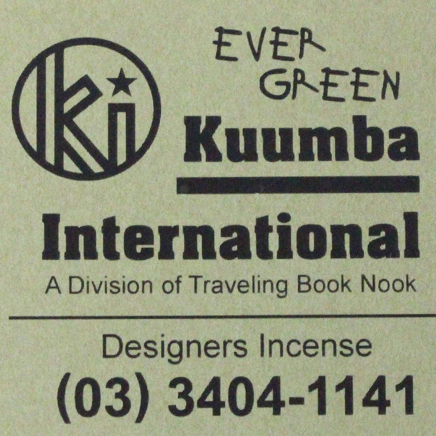 補正雪解体する(クンバ) KUUMBA『incense』(EVER GREEN) (Regular size)