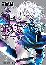 表紙: 銀狼ブラッドボーン(11) (裏少年サンデーコミックス) | 雪山しめじ