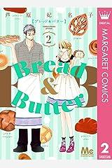 Bread&Butter 2 Bread&Butter (マーガレットコミックスDIGITAL) Kindle版