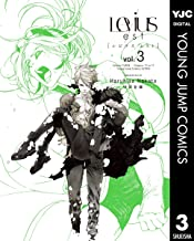表紙: Levius/est[レビウス エスト] 3 (ヤングジャンプコミックスDIGITAL) | 中田春彌