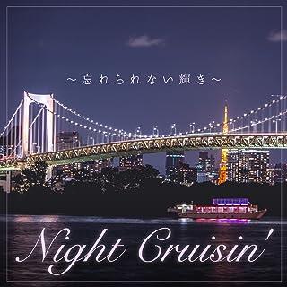 Night Cruisin' ~ 忘れられない輝き ~