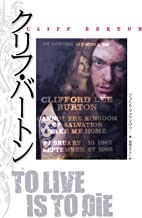 Kurifu bāton : TO LIVE IS TO DiE