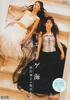 エーゲ海 相田翔子&飯田圭織DVD