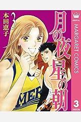 月の夜 星の朝 35ans 3 (マーガレットコミックスDIGITAL) Kindle版