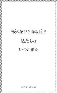 sakura no hanabira huru okade watasitati ha itukamata (Japanese Edition)