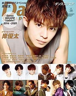 ダンススクエア vol.38 [COVER:岸優太] (HINODE MOOK 586)