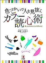 表紙: 色づかいで人を見抜く カラー読心術―――気になるアノ人のことがスグわかる! | 河野万里子