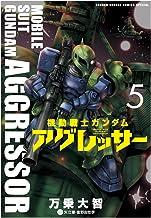 表紙: 機動戦士ガンダム アグレッサー(5) (少年サンデーコミックススペシャル)   万乗大智