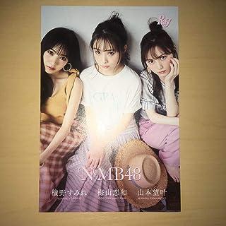 梅山恋和 山本望叶 横野すみれ NMB48 ポストカード Ray IDOL BEAUTY BOOK