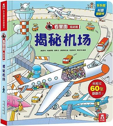 看里面低幼版第1辑:揭秘机场(两种封面随机发放)