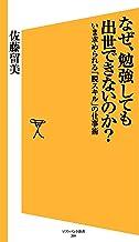 表紙: なぜ、勉強しても出世できないのか? いま求められる「脱スキル」の仕事術 (SB新書)   佐藤 留美