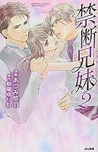 禁断兄妹 (2) (ぶんか社コミックス S*girl Selection)