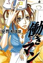 働きマン(3) (モーニングコミックス)