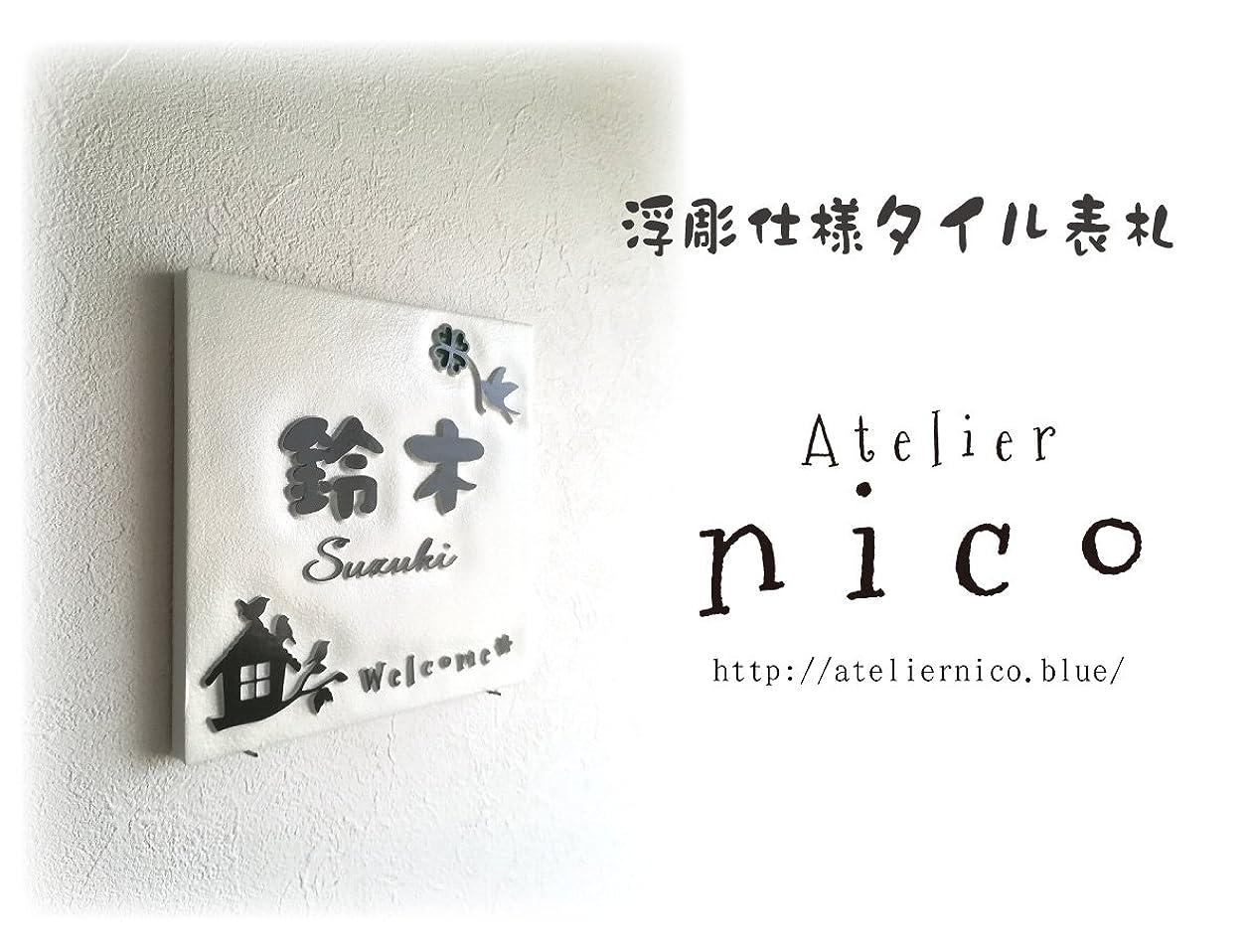 紳士可能狭い★浮彫仕様★タイル表札