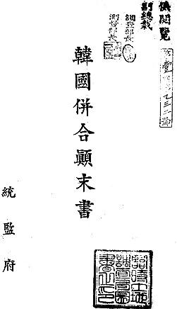 kan kuni heigou temmatsu sho: Government-General of Chosen Library Collection (toukanfu) (Japanese Edition)