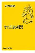 表紙: 今に生きる親鸞 (講談社+α新書) | 吉本隆明
