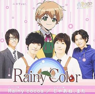 Rainy Cocoa/じゃあね、また <ニコラ盤>