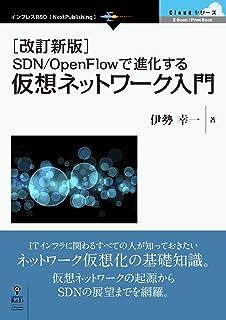 [改訂新版]SDN/OpenFlowで進化する仮想ネットワーク入門 Cloud シリーズ (Cloudシリーズ(NextPublishing))