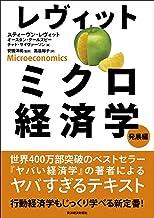 表紙: レヴィット ミクロ経済学 発展編 | スティーヴン・レヴィット