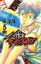 表紙: ハリガネサービスACE 5 (少年チャンピオン・コミックス) | 荒達哉